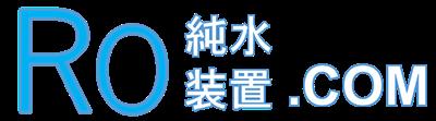 RO(逆浸透膜)純水装置.com